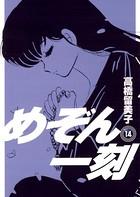 めぞん一刻 〔新装版〕 (14)