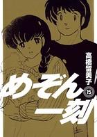 めぞん一刻 〔新装版〕 (15)