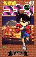 名探偵コナン (40)
