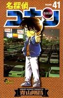 名探偵コナン (41)