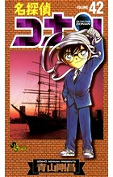 名探偵コナン (42)
