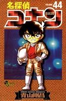 名探偵コナン (44)