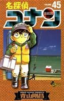 名探偵コナン (45)