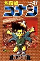 名探偵コナン (47)