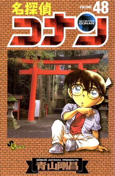 名探偵コナン (48)