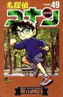名探偵コナン (49)