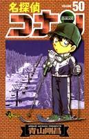 名探偵コナン (50)
