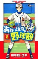 最強!都立あおい坂高校野球部 (2)