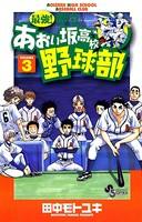 最強!都立あおい坂高校野球部 (3)