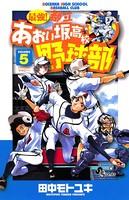 最強!都立あおい坂高校野球部 (5)