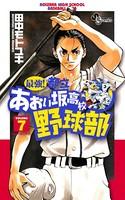 最強!都立あおい坂高校野球部 (7)