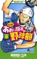 最強!都立あおい坂高校野球部 (8)