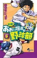最強!都立あおい坂高校野球部 (9)