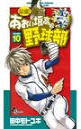 最強!都立あおい坂高校野球部 (10)