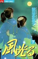風光る (7)