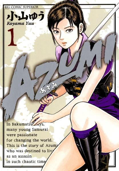 AZUMI-あずみ- (1)