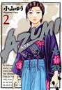 AZUMI-あずみ- (2)