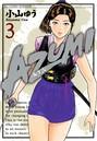 AZUMI-あずみ- (3)