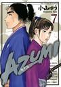 AZUMI-あずみ- (7)