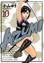 AZUMI-あずみ- (10)