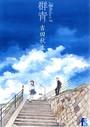 海街diary (5) 群青