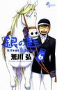 銀の匙 Silver Spoon (6)