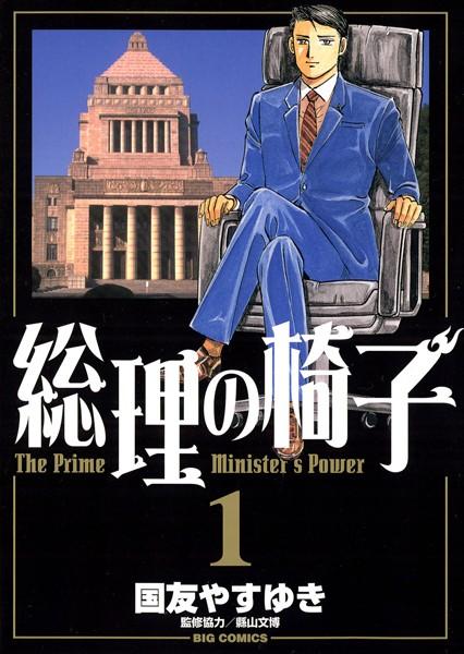 総理の椅子 (1)