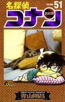 名探偵コナン (51)