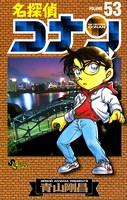 名探偵コナン (53)