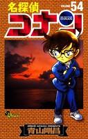 名探偵コナン (54)