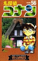 名探偵コナン (56)