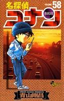 名探偵コナン (58)