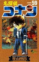 名探偵コナン (59)