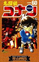 名探偵コナン (60)