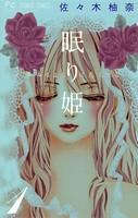 眠り姫〜夢みるように恋してる〜
