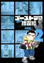 ゴーストママ捜査線 新装版 (2)