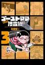ゴーストママ捜査線 新装版 (3)