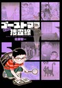 ゴーストママ捜査線 新装版 (5)