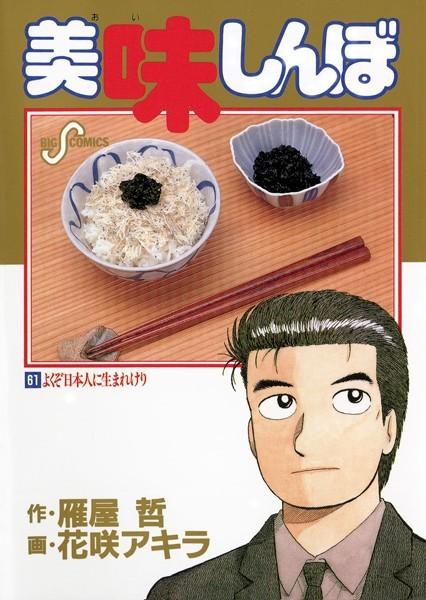 美味しんぼ (61)