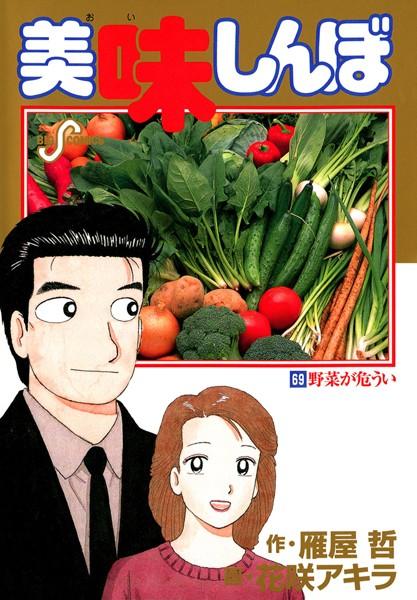 美味しんぼ (69)