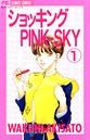 ショッキングPINK-SKY (1)