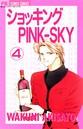 ショッキングPINK-SKY (4)