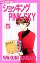 ショッキングPINK-SKY (5)