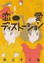 恋愛ディストーション (1)
