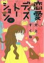 恋愛ディストーション (4)