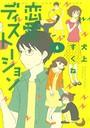恋愛ディストーション (6)
