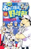 最強!都立あおい坂高校野球部 (12)