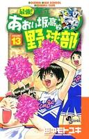 最強!都立あおい坂高校野球部 (13)