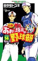 最強!都立あおい坂高校野球部 (14)