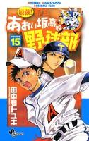 最強!都立あおい坂高校野球部 (15)